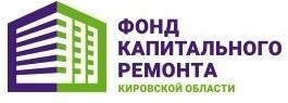 Фонд капитального ремонта Кировской области