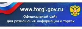 Торги: Официальный сайт